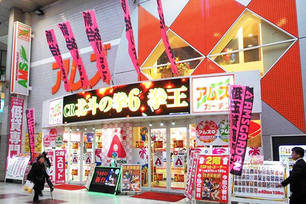 アムズガーデン 仙台駅前店