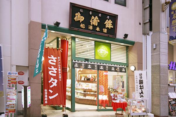 松澤蒲鉾店 ハピナ名掛丁本店