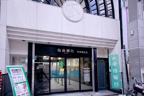 仙台銀行 中央通支店