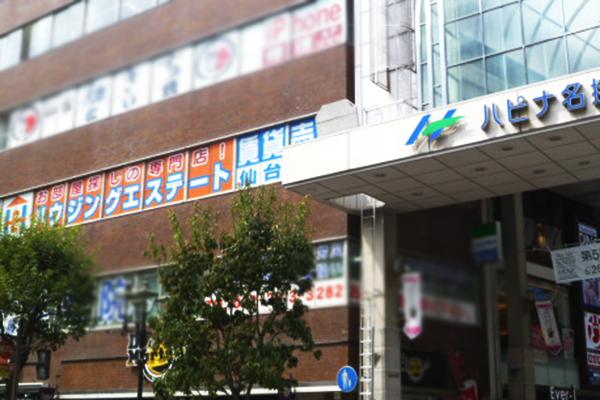 ハウジングエステート 仙台駅前本店