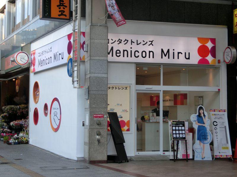Menicon Miru 仙台店