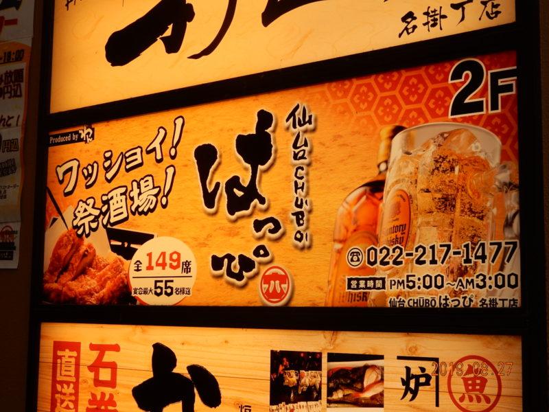 仙台CHUBOはっぴ 名掛丁店