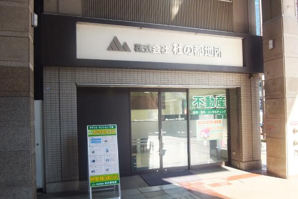 株式会社 杜の都地所