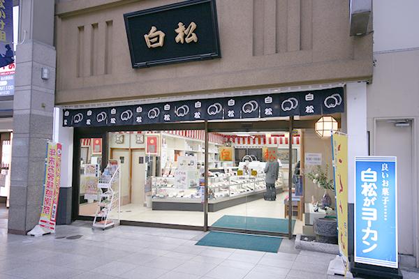 白松がモナカ本舗 中央店