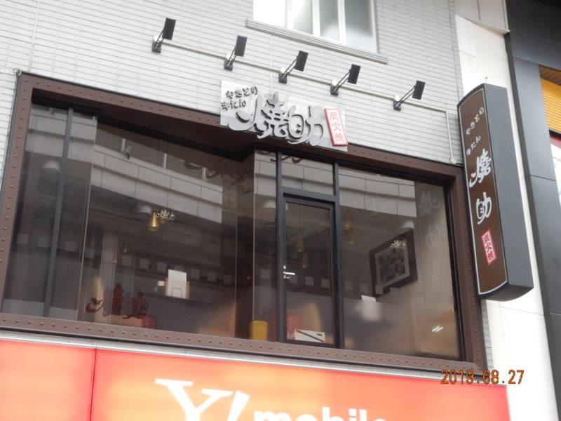 やきとり・牛たん 焼助 名掛丁店