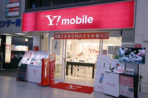 Y・モバイル